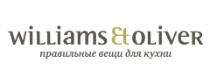 Williams-oliver — промокоды, купоны, скидки, акции на сегдоня / месяц