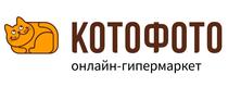 Kotofoto — промокод, купоны и скидки, акции на октябрь, ноябрь