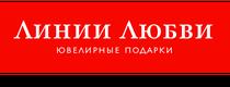 Линии Любви — промокод, купоны и скидки, акции на октябрь, ноябрь