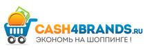 CASH4BRANDS — промокоды, купоны, скидки, акции на сегдоня / месяц