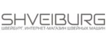 Shveiburg — промокоды, купоны, скидки, акции на сегдоня / месяц