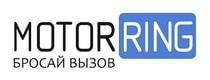 Motorring — промокоды, купоны, скидки, акции на сегдоня / месяц