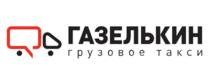 Газелькин — промокоды, купоны, скидки, акции на сегдоня / месяц