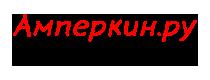 amperkin.ru — промокоды, купоны, скидки, акции на сегдоня / месяц