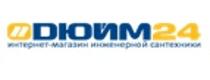 Duim24 — промокоды, купоны, скидки, акции на сегдоня / месяц