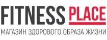Fitness-place — промокоды, купоны, скидки, акции на сегдоня / месяц