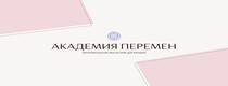 Akademiaperemen — промокоды, купоны, скидки, акции на сегдоня / месяц