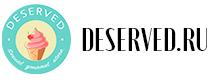 Deserved — промокоды, купоны, скидки, акции на сегдоня / месяц